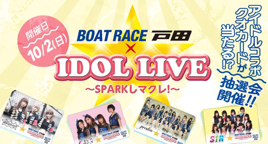 レース ライブ ボート 戸田