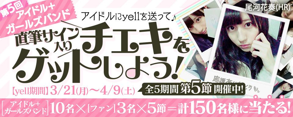 第5回 アイドルの直筆サイン入りチェキをゲットしよう!