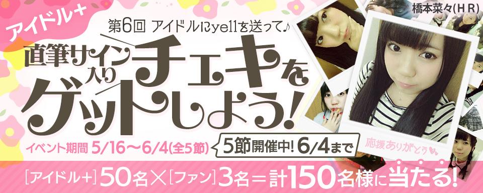 第6回 アイドルの直筆サイン入りチェキをゲットしよう!