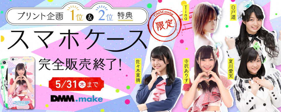 【5月31日で販売終了】オリジナルスマホケース発売中!