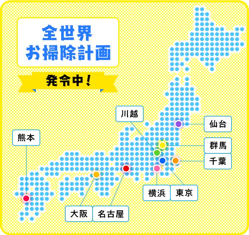 エリアは、熊本・大阪・名古屋・川越・千葉・東京・横浜・群馬・仙台またはその近県にお住まいの方!