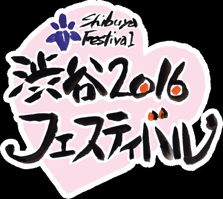 ふるさと渋谷フェスティバル2016