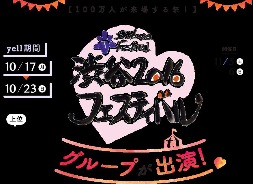100万人が来場する祭り!ふるさと渋谷フェスティバル2016に上位4名が所属するグループが出演!