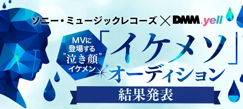ソニー・ミュージックレコーズ×DMM.yell MVに登場する泣き顔イケメン イケメソオーディション開催! 開催期間 2016年8月3日(水)〜2016年8月21日(日)