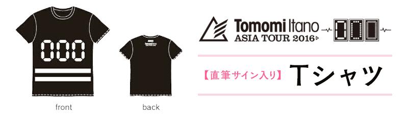 ASIA TOUR 2016【000】Tシャツ