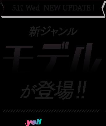 新ジャンル「モデル」が登場!
