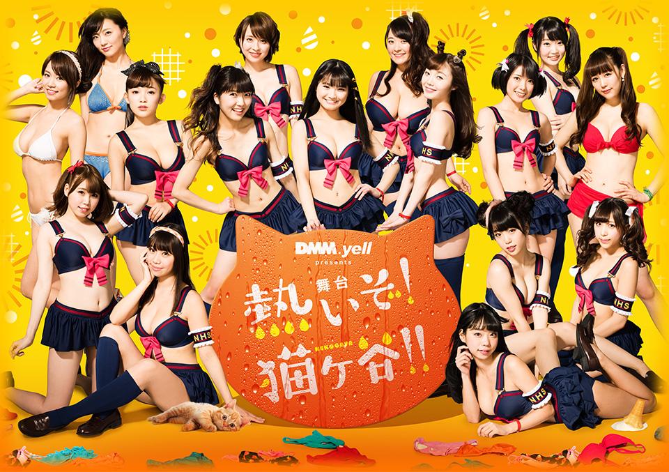 DMM.yell presents 熱いぞ!猫ヶ谷!! 舞台