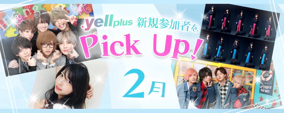 新規参加者をPick Up! 2月