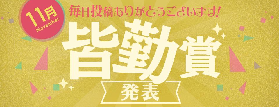 毎日投稿ありがとうございます!11月皆勤賞!発表!!