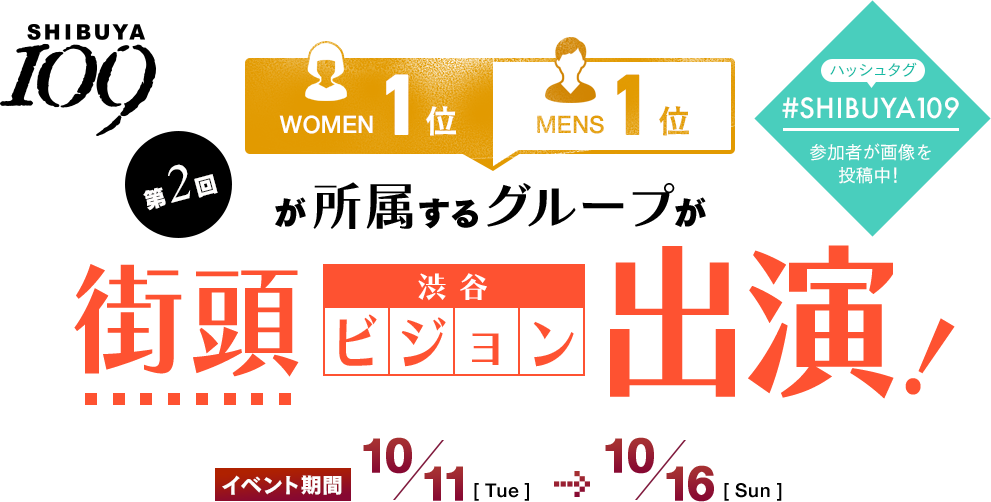 SHIBUYA109×DMM.yell スクランブル交差点の巨大ビジョンに登場するのは誰だ!