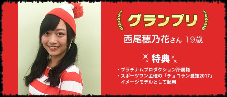 グランプリ 西尾穂乃花さん 19歳 <特典>・プラチナムプロダクション所属権 ・スポーツワン主催の「チョコラン愛知2017」イメージモデルとして起用