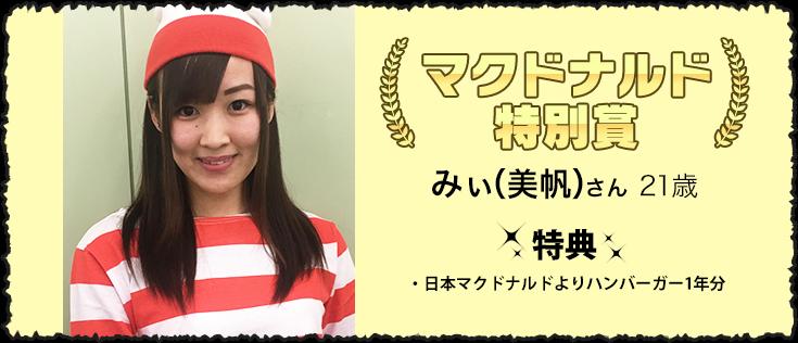 マクドナルド特別賞 みぃ(美帆)さん 21歳 <特典>・日本マクドナルドよりハンバーガー1年分