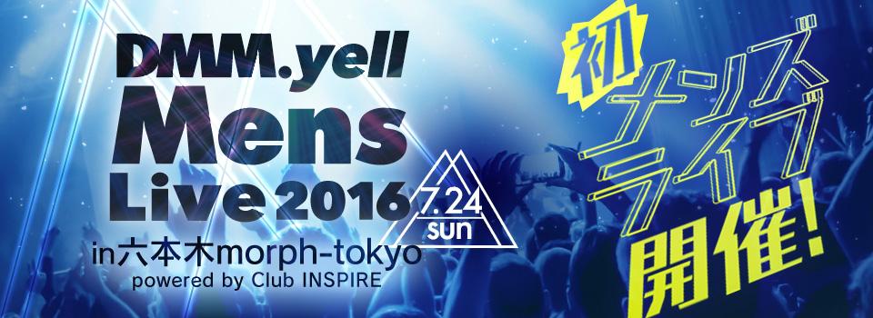 DMM.yell Live 2015 vol.3 DMM.yell主催ライブ開催決定!