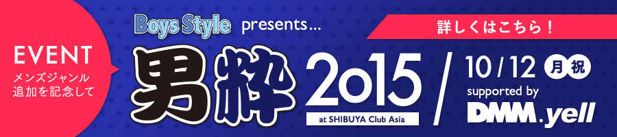 Boys Style presents... 男枠2015 at SHIBUYA Club Asia
